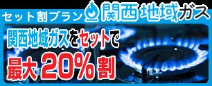 関西地域ガス